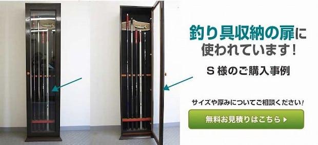 釣り具収納の扉に使われています!