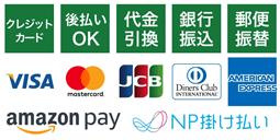 様々なお支払い方法に対応!