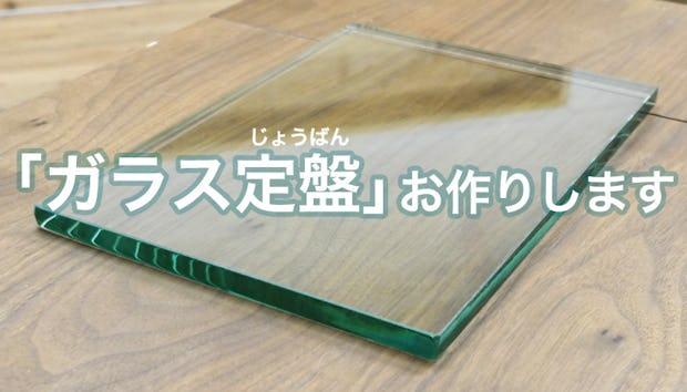 ガラス定盤用の厚板ガラスお作りします