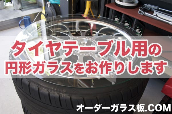 タイヤテーブルの円形ガラスをお作りします