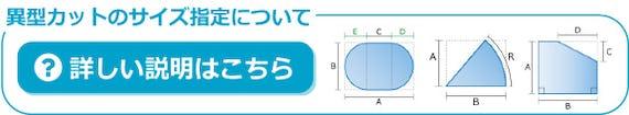 異形カットのサイズ指定について詳しくはこちら