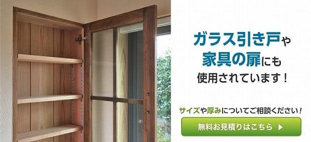 ガラス引き戸や家具の扉にも使用されています!