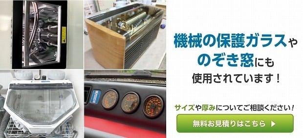 機械の保護ガラスやのぞき窓にも使用されています!
