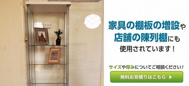 家具の棚板の増設や店舗の陳列棚にも使用されています!