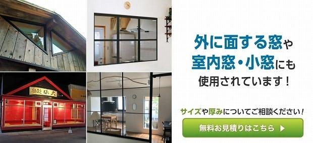 外に面する窓や室内窓・小窓にも使用されています!