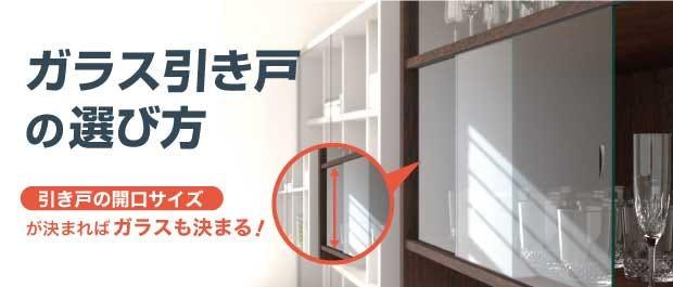 引き戸の間口サイズが決まれば、ガラスも決まる!ガラス引き戸の選び方
