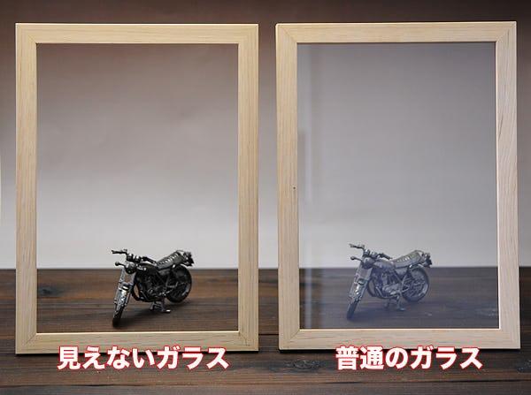 見えないガラス(超低反射ガラス)の加工・販売はオーダーガラス板.COM