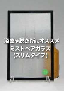 ミストペアガラス(スリムタイプ)