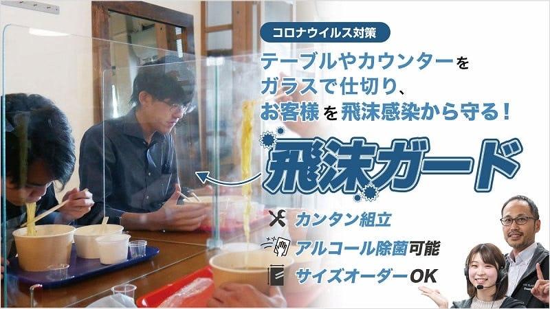 コロナウイルス対策・デスクやテーブルをガラスで仕切ることで飛沫感染から従業員を守る!