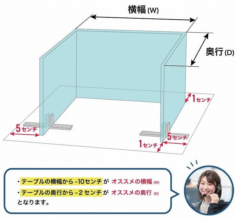 飛沫ガード「コの字型」のサイズの決め方