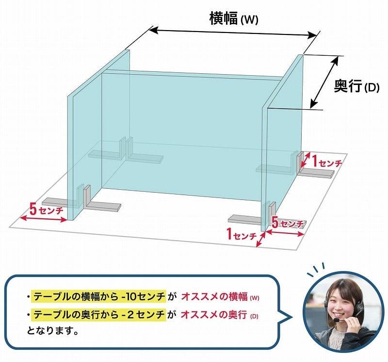 飛沫ガード「H字型」のサイズの決め方