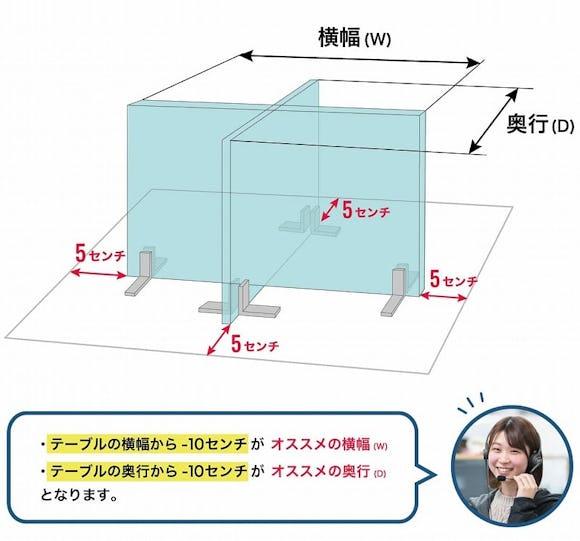 飛沫ガード「十字型」のサイズの決め方