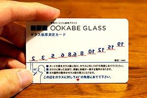 ガラス板厚測定カード