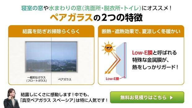 寝室の窓や水まわりの窓(洗面所・脱衣所・トイレ)にオススメ!ペアガラスの2つの特徴