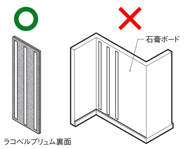 ラコベルプリュム裏面の樹脂面に両面テープを貼る
